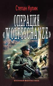 Операция «Wolfsschanze»