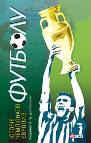 Історія чемпіонатів Європи з футболу