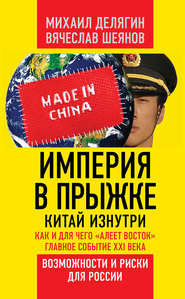 Империя в прыжке. Китай изнутри. Как и для чего «алеет Восток». Главное событие XXI века. Возможности и риски для России