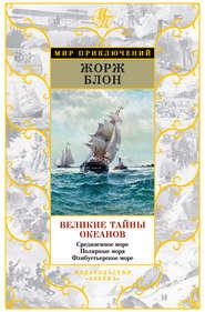 Великие тайны океанов. Средиземное море. Полярные моря. Флибустьерское море
