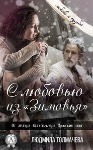 С любовью из «Зимовья»