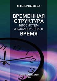 Временнáя структура биосистем и биологическое время