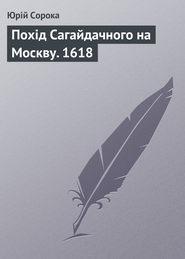 Похід Сагайдачного на Москву. 1618