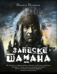 Записки шамана