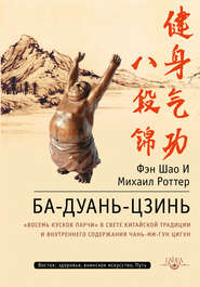 Ба-Дуань-Цзинь. «Восемь кусков парчи» в свете китайской традиции и внутреннего содержания Чань-Ми-Гун Цигун