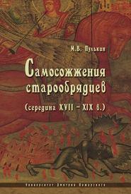 Самосожжения старообрядцев (середина XVII–XIX в.)
