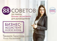 88 советов по поиску бизнес-ассистента для руководителя. Как нанять бизнес-ассистента на всю жизнь
