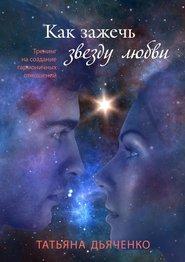 Как зажечь звезду любви