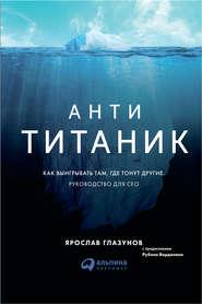 Анти-Титаник