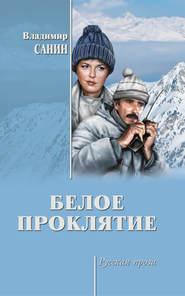Белое проклятие (сборник)
