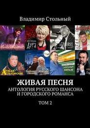 Живая песня. Антология русского шансона и городского романса. Том 2