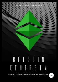 Bitcoin, Ethereum: пошаговая стратегия для заработка