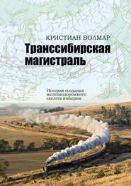 Транссибирская магистраль. История создания железнодорожного скелета империи
