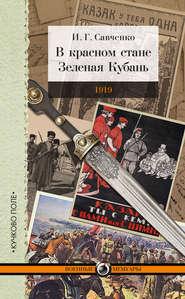 В красном стане. Зеленая Кубань. 1919 (сборник)