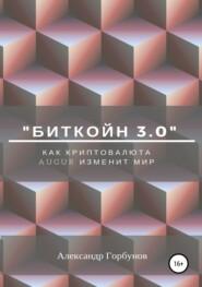«Биткойн 3.0». Как криптовалюта Augur изменит мир
