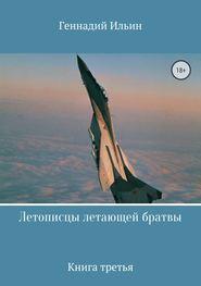 Летописцы летающей братвы. Книга третья