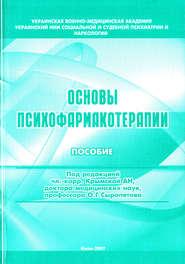 Основы психофармакотерапии: пособие для врачей