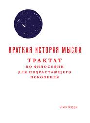 Краткая история мысли. Трактат по философии для подрастающего поколения