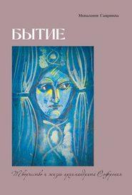Бытие. Творчество и жизнь архимандрита Софрония