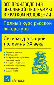 Полный курс русской литературы. Литература второй половины XX века