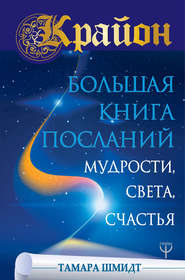 Крайон. Большая книга Посланий Мудрости, Света, Счастья