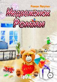 Медвежонок Ромми