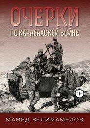 Очерки по Карабахской войне