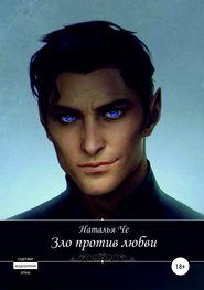 Зло против любви