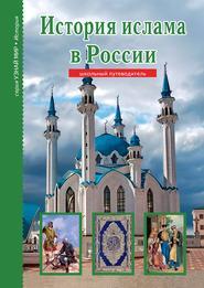История ислама в России