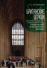 Британские церкви во второй половине XIX – первой четверти XXI века: социальный и исламский вызовы