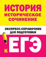 История. Историческое сочинение. Экспресс-справочник для подготовки к ЕГЭ