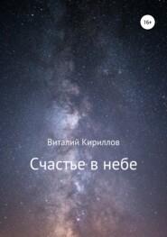 Счастье в небе. Сборник