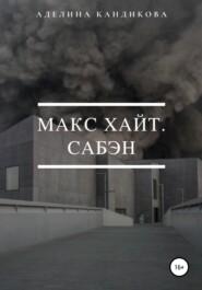 Макс Хайт. Сабэн