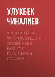 Кыргызстан и Украина. Общее и особенное в развитии политических структур