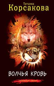 Волчья кровь