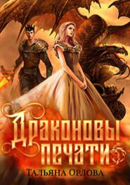 Драконовы печати