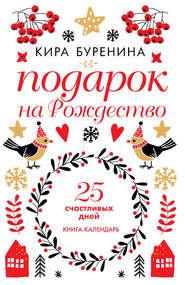 Подарок на Рождество. 25 счастливых дней