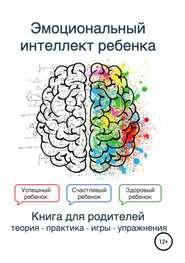 Эмоциональный интеллект ребенка. Книга родителей