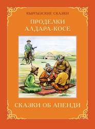 Проделки Алдара-Косе. Сказки об Апенди