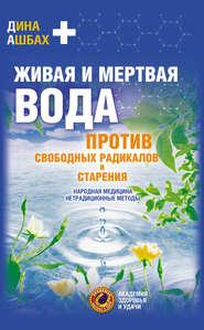 Живая и мертвая вода против свободных радикалов и старения. Народная медицина, нетрадиционные методы