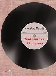 Улюблені пісні XX сторіччя