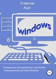Правильная настройка и обслуживание операционной системы Windows