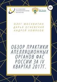 Обзор практики апелляционных органов ФАС России за IV квартал 2017г.