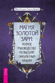 Магия золотой Зари: полное руководство по высшим оккультным наукам
