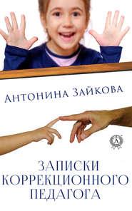 Записки коррекционного педагога