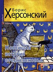 Новейшая история средневековья