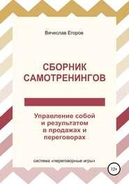 Сборник самотренингов, или Управление собой и результатом в продажах и переговорах