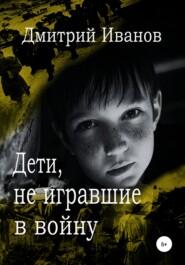 Дети, не игравшие в войну. Сборник рассказов