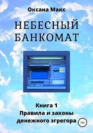 Небесный банкомат. Книга 1. Правила и законы денежного эгрегора