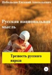 Русская национальная мысль. Трезвость русского народа